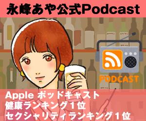 永峰あやPodcast